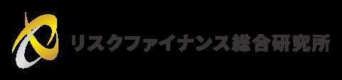 リスクファイナンス総研
